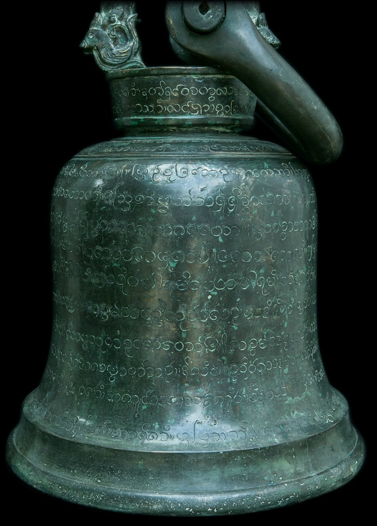 Extremely Rare Early 19C Bronze Burmese Temple Bell. #DW202